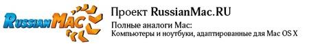 russinmac_logo