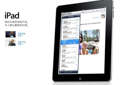 Apple comenzará a vender el iPad en China el 17 de Septiembre 3