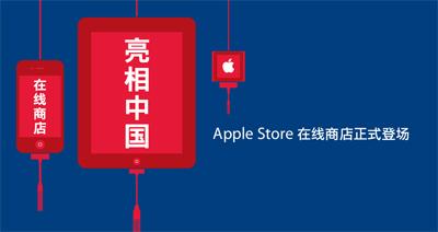 Las Apple Store en China contribuyeron en gran medida al récord de ventas de Apple 3