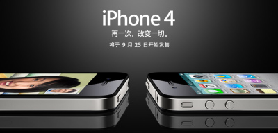Apple abre tienda virtual en China 3