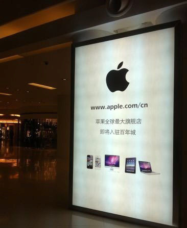 La Apple Store más grande del mundo estará en Dalian China 3