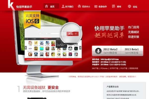 Cómo instalar aplicaciones pirateadas en iPhone sin jailbreak 3