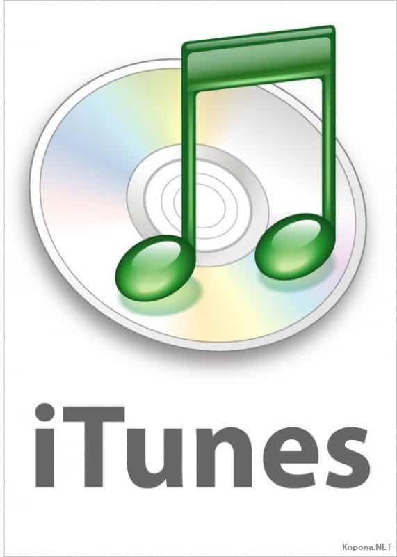 iTunes musica 1